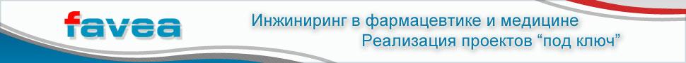 Фармацевтический инжиниринг - FAVEA Group