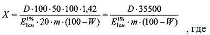 Содержание суммы элеутерозидов формула