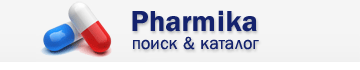 Фармацевтический поиск Pharmika.Ru