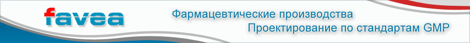Фармацевтическое проектирование - FAVEA Group