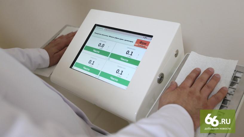 Перед тем как приступить к работе, врачи проверяют свой радиоционный фон.